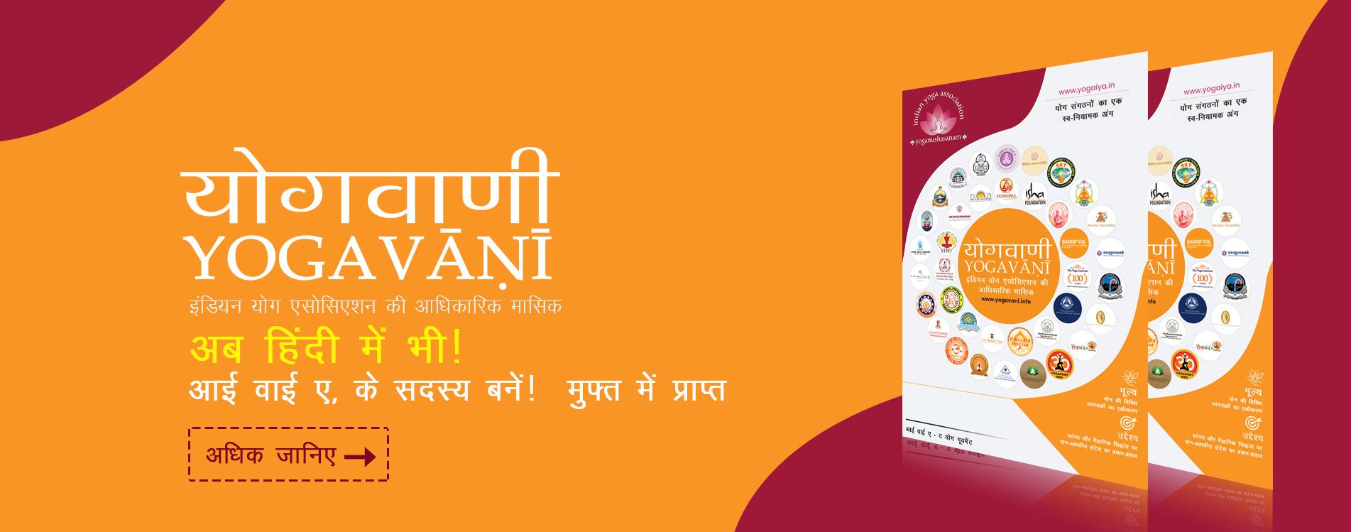 yogavani-hindi-slider